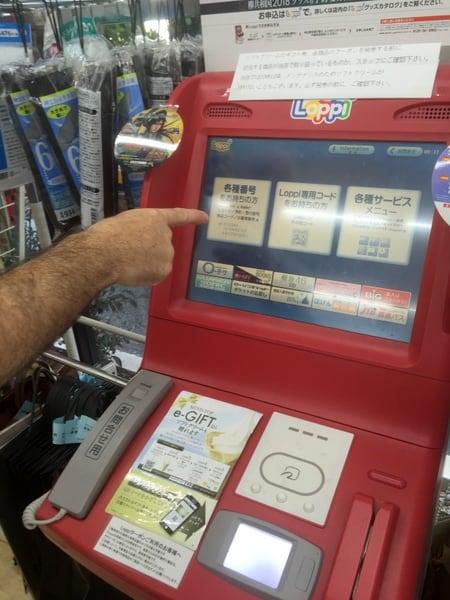 Visit the Mini Stop/Lawson Payment Machine