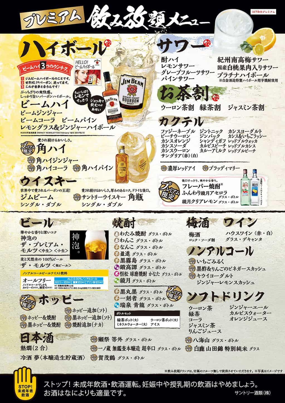 japan nomihodai beer