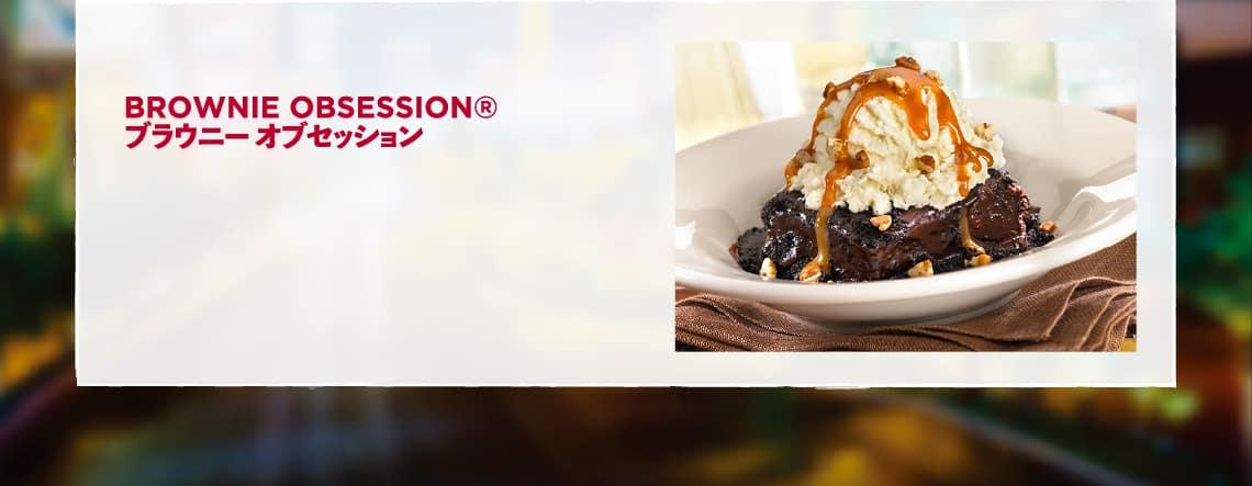 TGIF Brownie Dessert Japan Tokyo